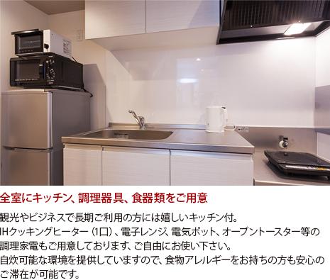 全室にキッチン、調理器具、食器類をご用意