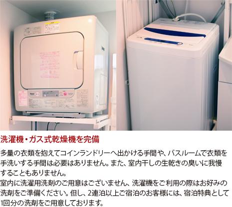 洗濯機・ガス式乾燥機を完備