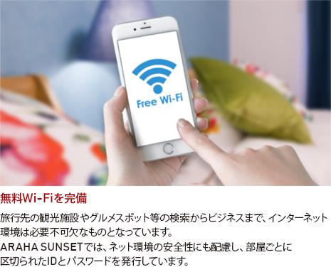 無料Wi-Fiを完備