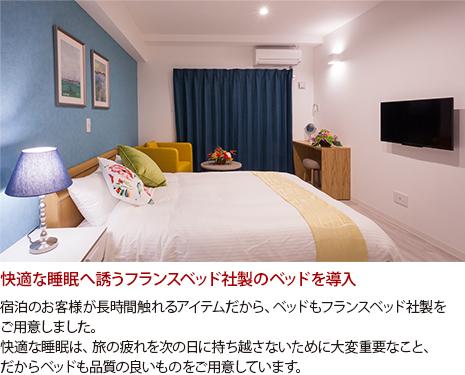 快適な睡眠へ誘うフランスベッド社製ベッドを導入