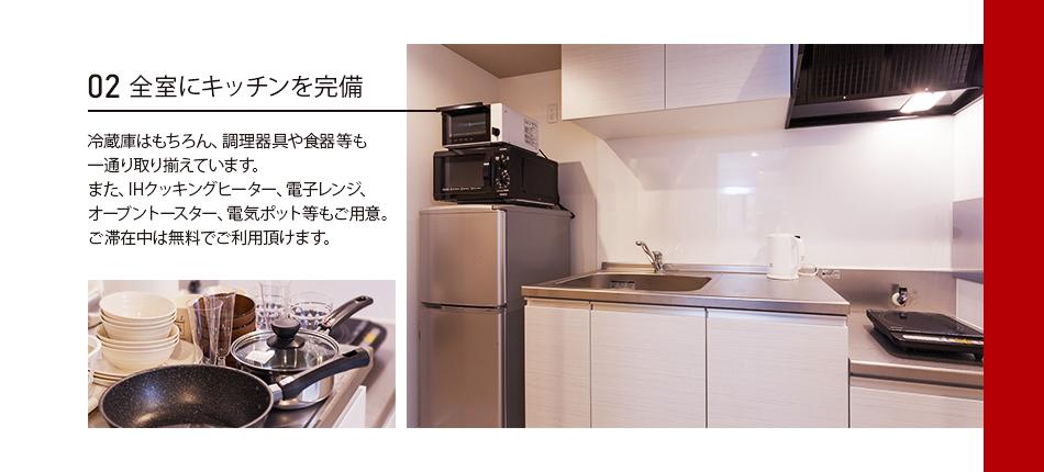 02 全室にキッチンを完備