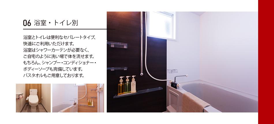 06 バス・トイレ別