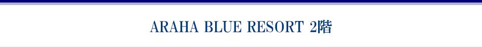 ARAHA BLUE RESORT 2f