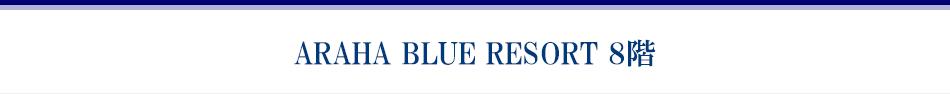 ARAHA BLUE RESORT 8f