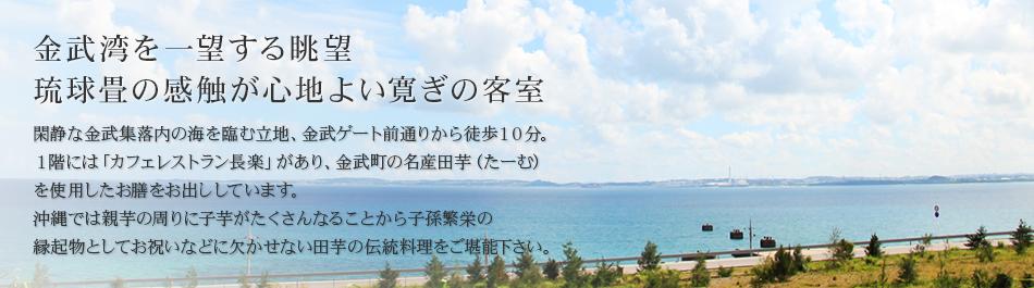 金武湾を一望する眺望、琉球畳の感触が心地よい寛ぎの客室