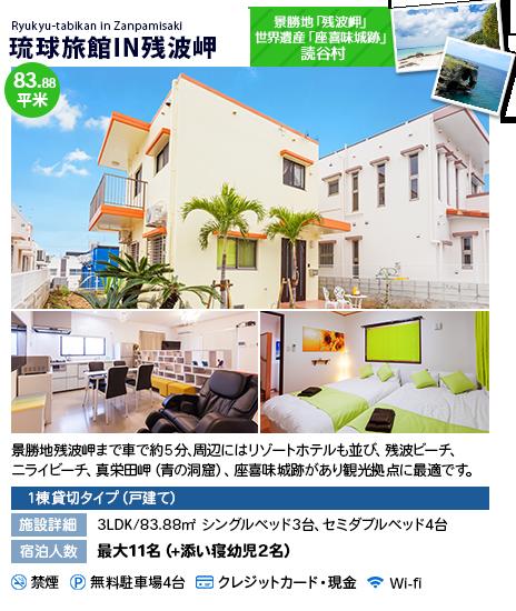 琉球旅館IN残波岬