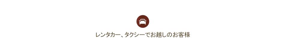 レンタカー・タクシーでお越しのお客様