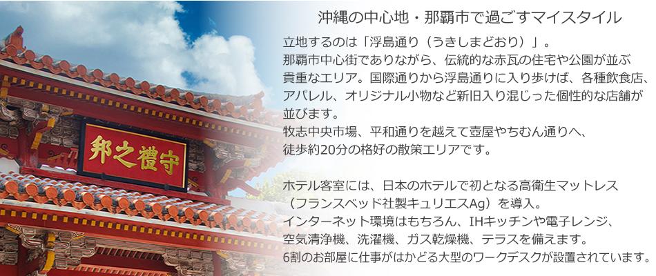 沖縄の中心地那覇市を満喫できる宿