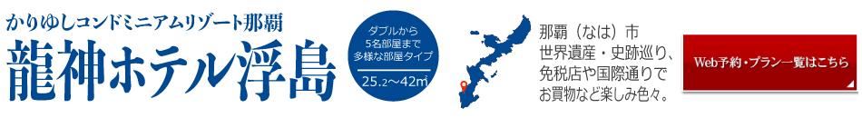 かりゆしコンドミニアムリゾート那覇 ryujin