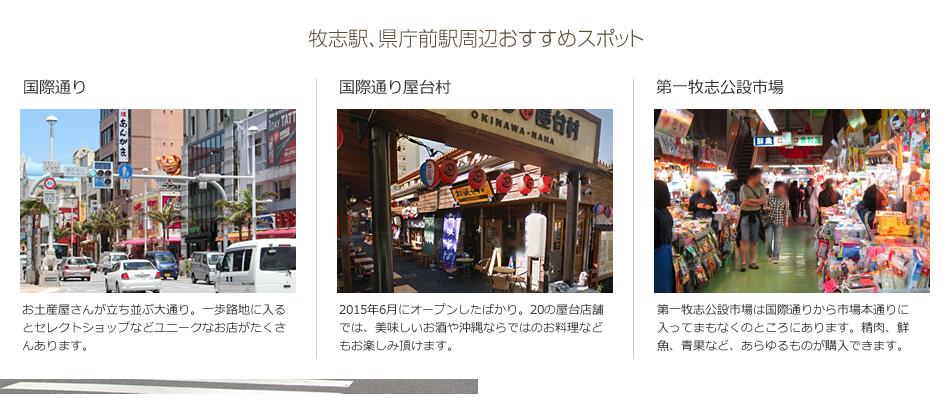 牧志駅、県庁前駅周辺おすすめスポット